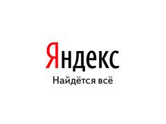 Яндекс предлагает уточнить антипиратский закон