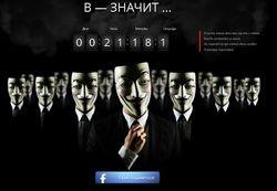 Пользователи ВКонтакте ждут революцию, обещанную Anonymos 5 ноября