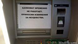 Российские банки исчезают из аннексированного Крыма