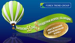 Forex Trend  - возможность стать независимым  в финансовой сфере