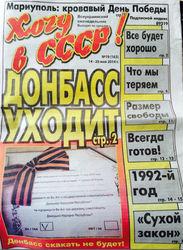 В Киеве свободно продают газеты сепаратистов