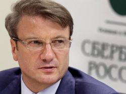 Россия сегодня не готова к реформам – Греф