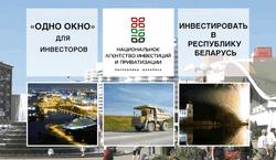 В Беларуси работает «одно окно» для инвесторов