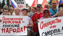 Россиянам не нравится пенсионная реформа