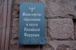Лишать научной степени за плагиат должен суд – Минобрнауки РФ