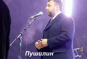 Пушилина обвинили в измене ДНР за предложение Украине