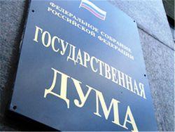 Депутатам Думы разрешат ездить за рубеж только по разрешению спикера