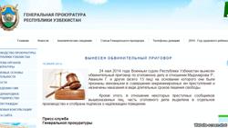 Генеральная прокуратура Узбекистана подтвердила арест подельников Гульнары Каримовой