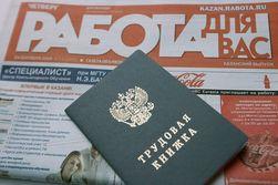 В России уже больше миллиона безработных