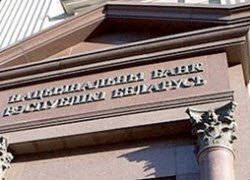 Нацбанк Беларуси не будет смягчать монетарную политику