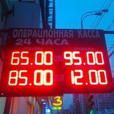 Курс рубля требует политических перемен в России – СМИ