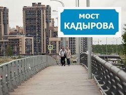 Россия имени Ахмата Кадырова