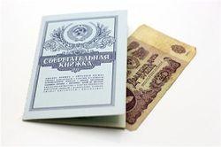 Вкладчики Сбербанка СССР не получат компенсаций