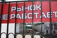 """Сегодня рынок """"Ждановичи"""" не работал"""