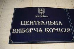 ЦИК Украины опровергает возможность проведения референдума в Крыму