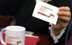 Ожидается низкая явка на выборах президента РФ