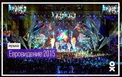 «Одноклассники» представили музыкальный сборник Евровидения 2015