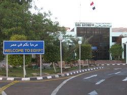 "КПП ""Таба"" на границе Египта и Израиля"