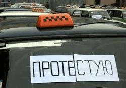 Украинским таксистам не нравятся новации чиновиков