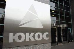 ЕСПЧ обязал Москву выплатить акционерам ЮКОСа почти 2 млрд. евро
