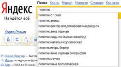 Определены самые необычные запросы украинцев в Яндексе о политиках