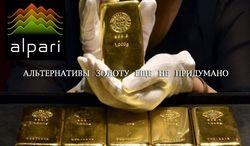 «Альпари Голд»: альтернативы золоту еще не придумано