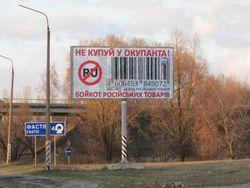 Западные компании стали завозить в Украину товары не из России, а из Европы