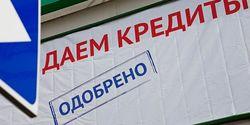 Щедрые кредиты населению ведут банки РФ к кризису
