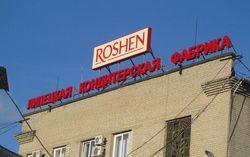 Маски-шоу на фабрике Roshen в Липецке – новая фаза войны Кремля с Украиной