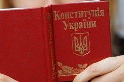Рабочая группа рассмотрит более 300 поправок к Конституции Украины
