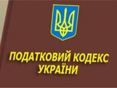 Эксперты предлагают правительству Украины отменить отраслевые налоговые льготы