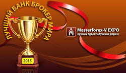 Какие банки-брокеры по версии Masterforex-V EXPO стали лучшими в марте 2015 года