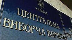 Из-за «Оппозиционного блока» распущен избирком Харьковской области