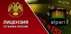 Форекс-брокер Альпари получил лицензию от Банка России