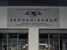 """Укрзализныця"" пообещала переловить всех ""зайцев"""