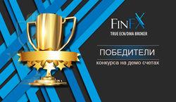 FinFX назвал лучший трейдеров по результатам конкурса