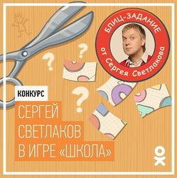 """В """"Одноклассники"""" Светлаков приготовил соревнование для пользователей """"ОК"""""""