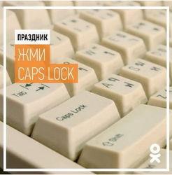 «Одноклассники» поздравили всех с Международным днем CAPS LOCKа