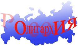 Треть богатств России принадлежит 110 олигархам – Foreign Policy