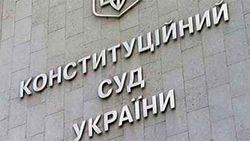 Конституционный суд одобрил изменения в Основной закон по судебной реформе