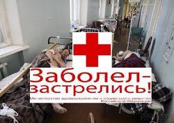 Система здравоохранения России развалилась - СП