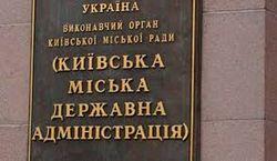 Украина: власть Киева отрапортовала о готовности к чрезвычайным происшествиям