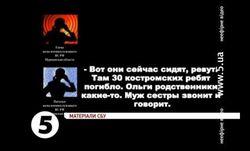 Кострома принимает гробы с погибшими на Донбассе