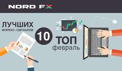 NordFX - лучший Форекс-брокер мира за 2015 год