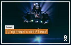В «Одноклассниках» проходит конкурс «Да пребудет с тобой Сила!»