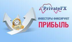 Инвесторы Masterforex-V фиксируют прибыль в портфеле «PrivateFX №1»
