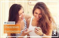 «Одноклассники» обновили приложение ОК