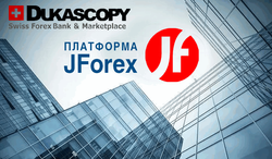 А вы еще не пробовали платформу jForex от Dukascopy?