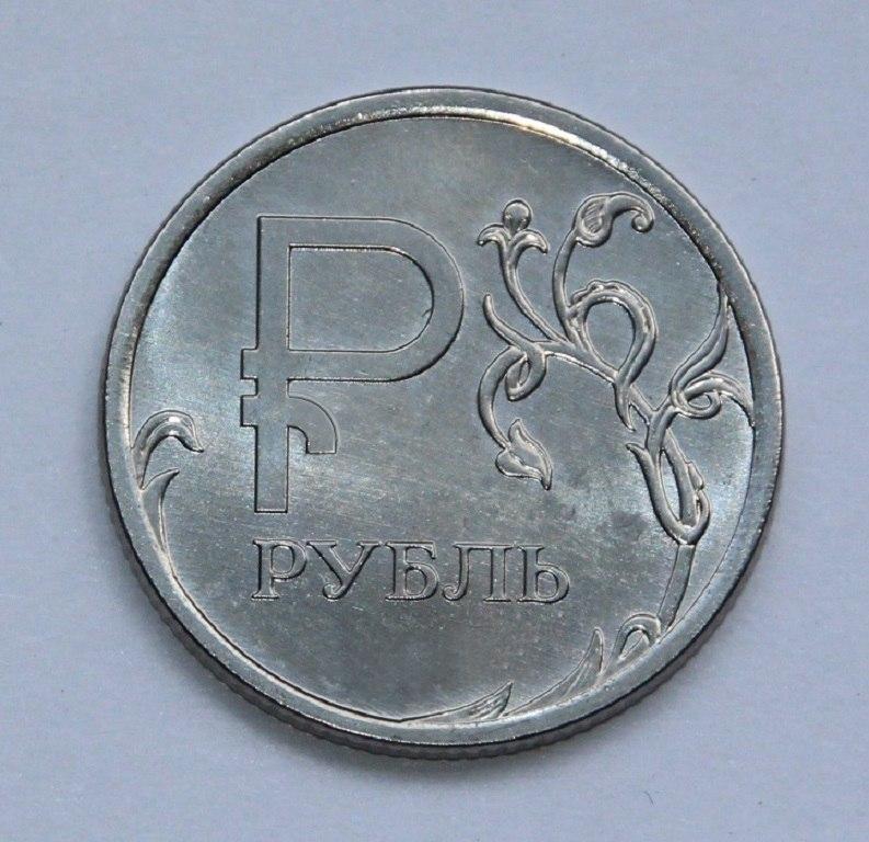 изображение рубля:
