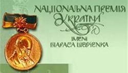 Кому и за что присудили в этом году Шевченковскую премию